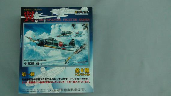 Doyusha 1/100 Zero Fighter (WWII Series No: 1)